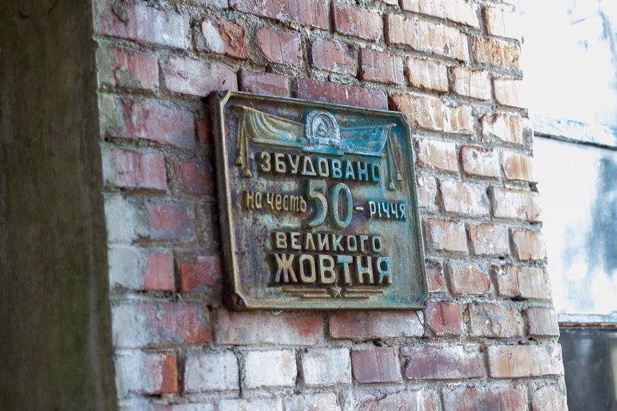 Построено в честь 50-летия великого Октября,  Копачи, Чернобыль 2012