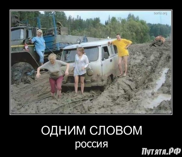 фото приколы про россию
