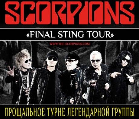Scorpions у Дніпропетровську 2012 «THE FINAL STING»