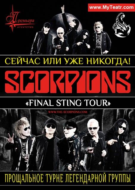Scorpions Київ 2012 «THE FINAL STING»