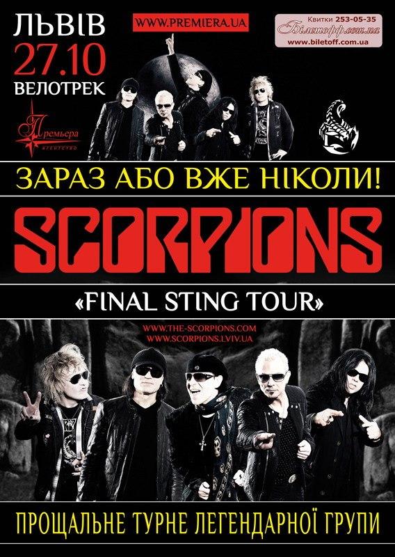 Scorpions у Львові 2012 «THE FINAL STING»