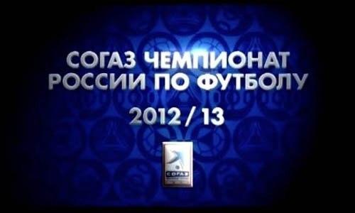 Подробная статистика чемпионата России по футболу 2012/2013