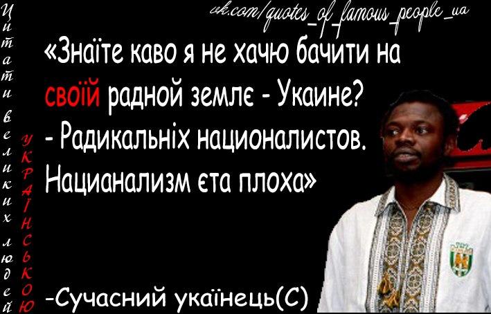 Про націоналізм в Україні