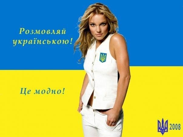 Українська мова - це поважно