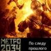 МЕТРО 2034 «По следу прошлого».