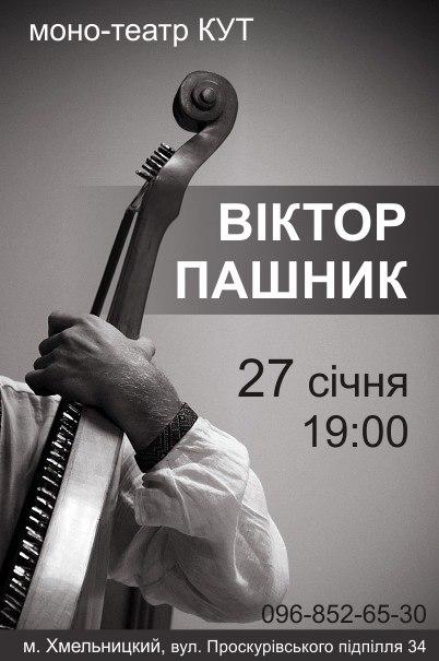 кобзарь Віктор Пашник