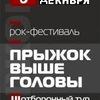 """В 18.00. 3 тур рок-феста""""Прыжок"""". 1.03 финал"""
