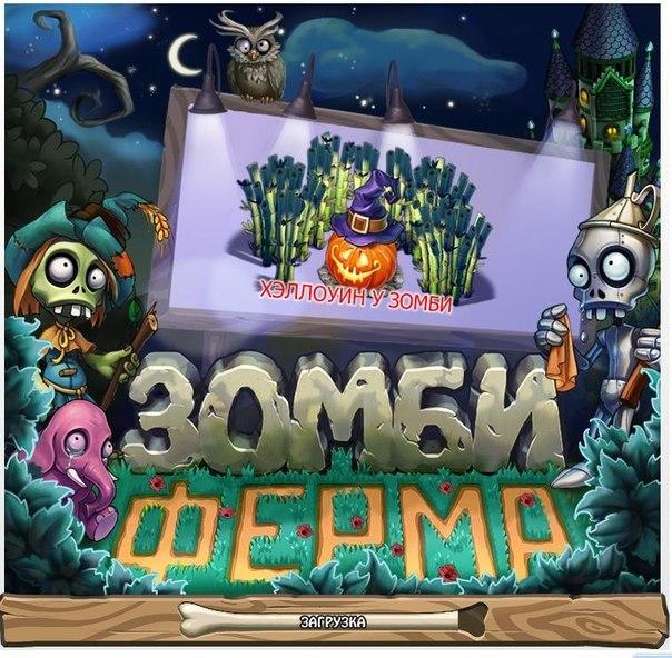 Найди найди кота 149 уровень. Зомби ферма Бесплатная накрутка,Взлом,Читы.