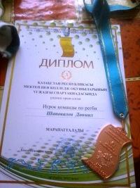 Danil Shapovalov, 17 июня 1996, Сумы, id174542122