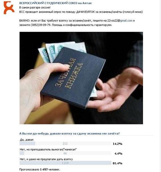 """Всероссийский студенческий союз на Алтае в разгар сессии объявил опрос:  """"А Вы когда-нибудь давали..."""