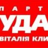 """Партия """"УДАР"""" г.Днепропетровск"""
