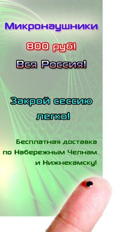 Продажа Микронаушников, 12 января , Набережные Челны, id226741376