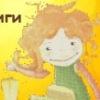 Волшебная лавка Насти-Колобасти