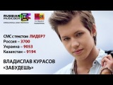 Владислав Курасов. Раскрутка на Russian Musicbox. Эфир 25.09.2013.