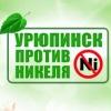 Урюпинск ПРОТИВ никеля