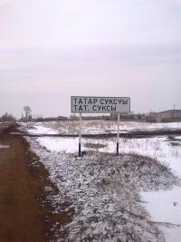 Тат-Суыксу Татарские-Суксы, 18 мая , Стерлитамак, id170070402