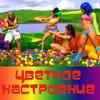 Свадьба|день рождения|Цветное настроение|Воронеж