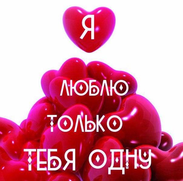 Открытка я тебя люблю