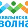 Хвалынская волна - 2014