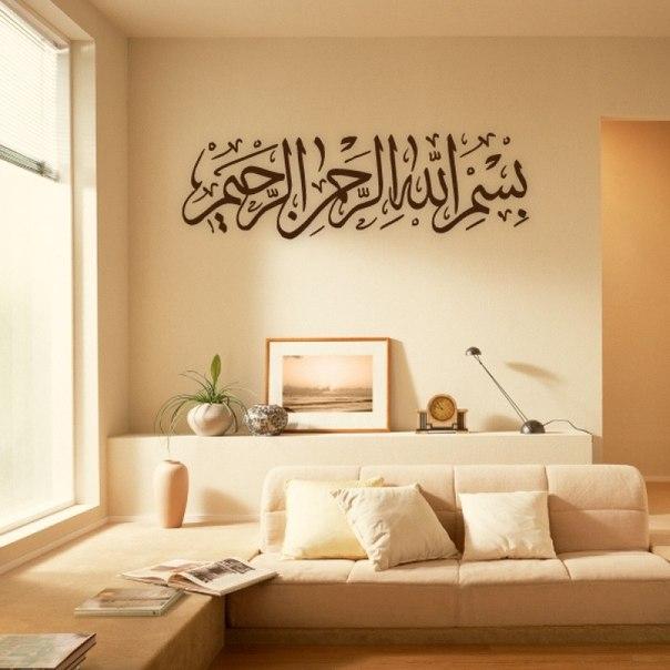 Арабская каллиграфия в интерьере.