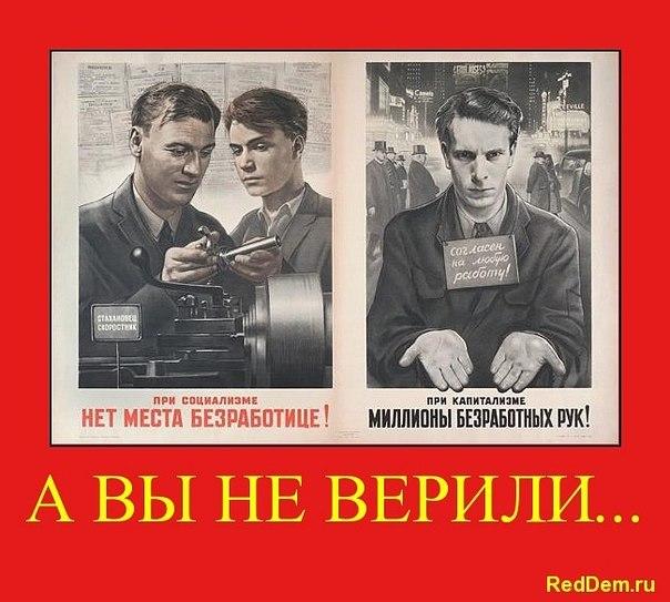 Коммунисты ничуть не врали!