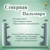 """РБОО """"Северная Пальмира"""""""