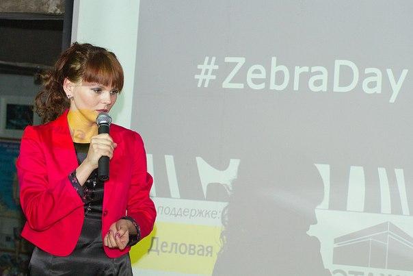 Ника Зебра
