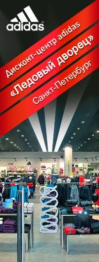Магазины adidas в Санкт-Петербурге