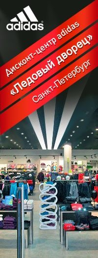 Дисконт-центр adidas (Ледовый Дворец) г. Санкт-Петербург   ВКонтакте e84fb01f63e