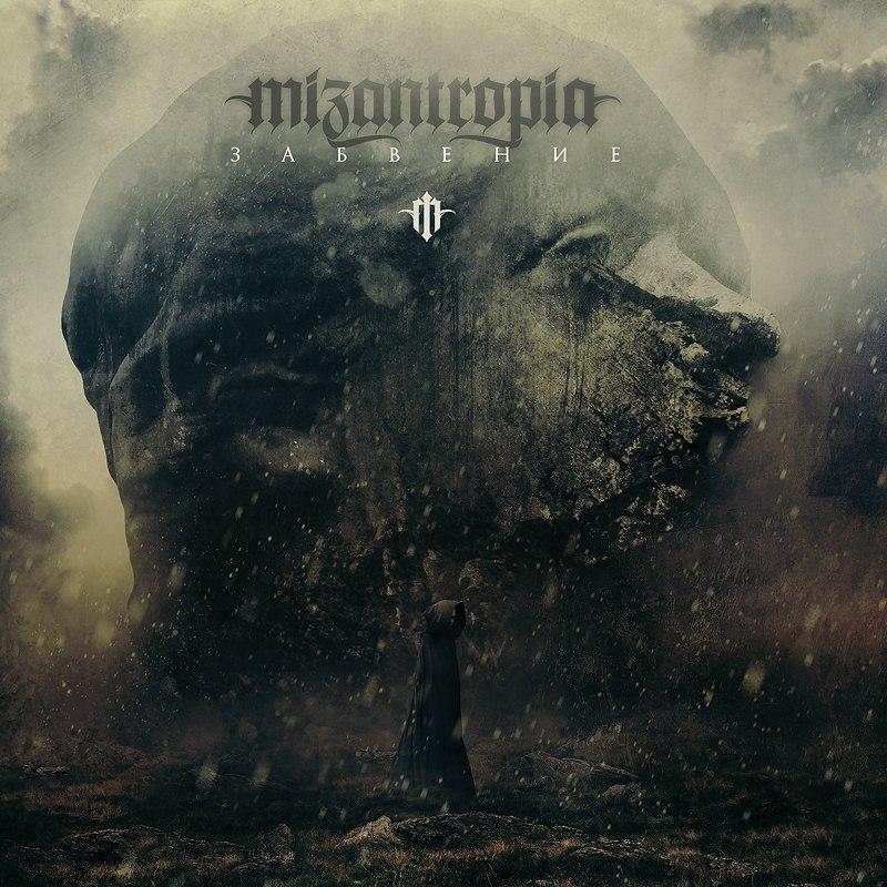 MIZANTROPIA - Забвение (2012)