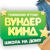 КЛУБ ВУНДЕРКИНД