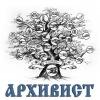 Генеалогия в России и СНГ