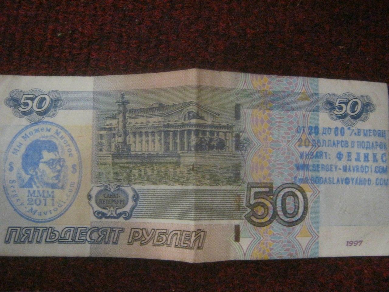 купюра МММ в Астрахани