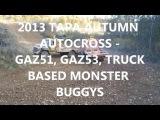 THE OLD SCHOOL RUSSIAN TRUCKS - GAZ51, GAZ53, TRUCK BASED MONSTER BUGGYS - 2013 TAPA AUTOCROSS