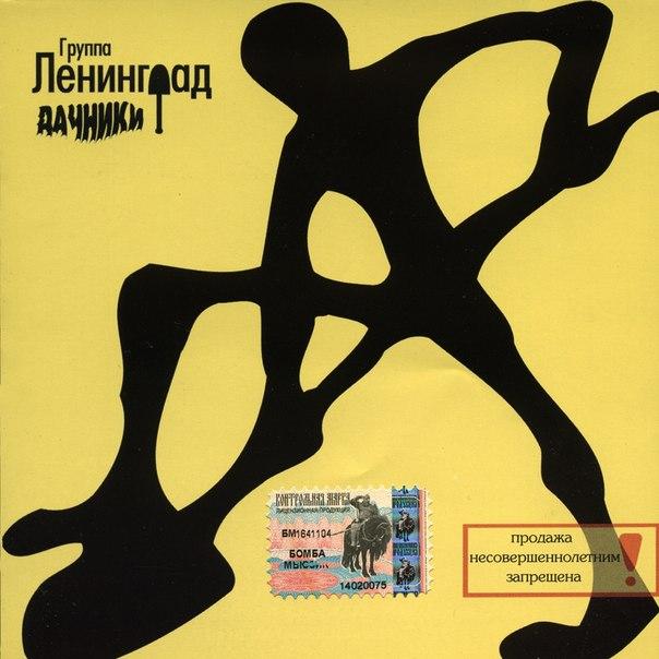 ленинград скачать дискографию торрент