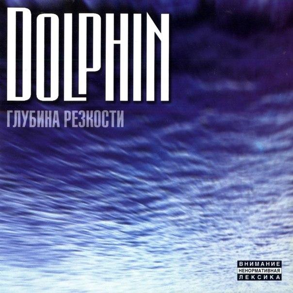 скачать торрент дельфин дискографию