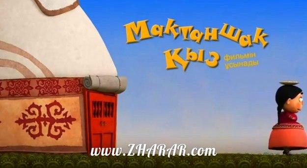 Қазақша Мультфильм: Мақтаншақ қыз (2013)
