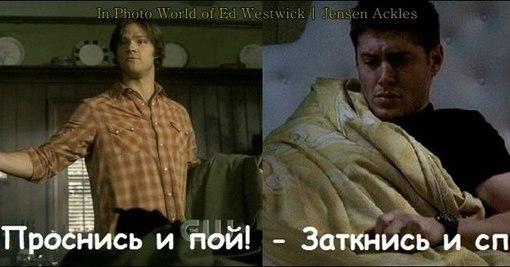Сверхъестественное приколы со съемок ...: pictures11.ru/sverhestestvennoe-prikoly-so-semok.html