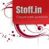 Студия веб-дизайна Stoff