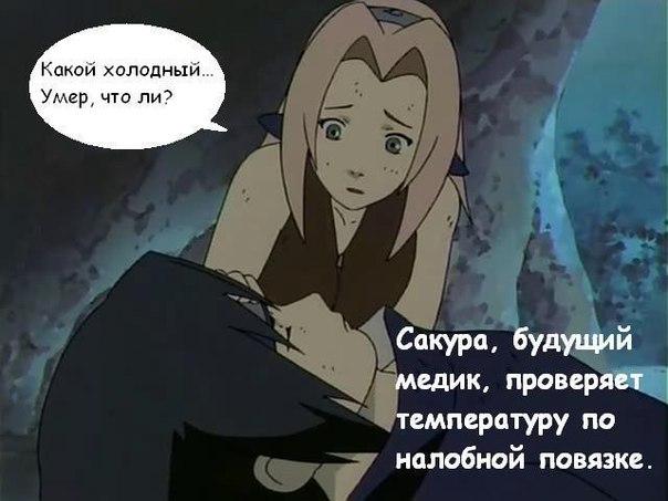 наруто песня приколы:
