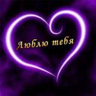 ЛЮБЛЮ ТЕБЯ ДИНАРОЧКА!!!