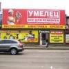 УМЕЛЕЦ в Подольске