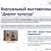 """Виртуальный выставочный зал """"Диалог культур"""""""