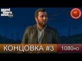 GTA 5 прохождение - Концовка - Убиваем Майкла