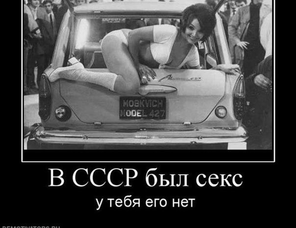 В СССР СЕКСА НЕ БЫЛО?, поэтому такой и автопром появилсятрахатся