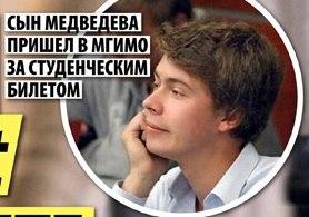 илья медведев сын дмитрия медведева фото