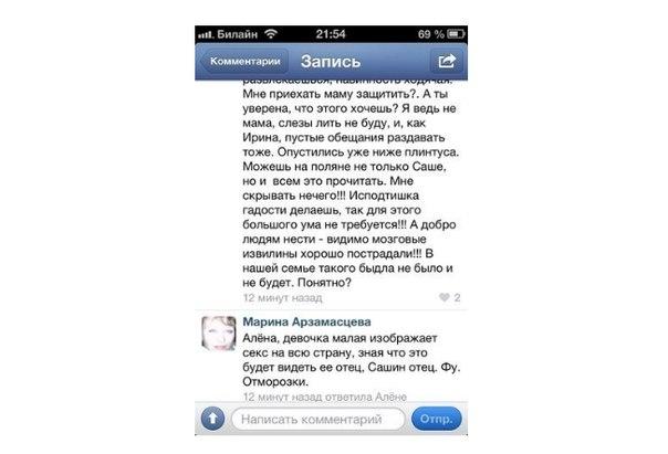 Светлана Михайловна Устиненко. - Страница 2 Vauxcrvp5UE