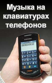 Рингтон на телефон мери керри — 15