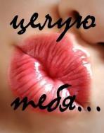 я целую тебя картинки