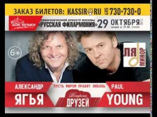 Александра Ягья и Пол Янга (Paul Young )